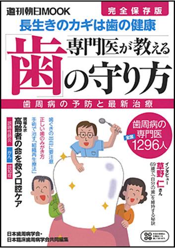 週刊朝日ムック