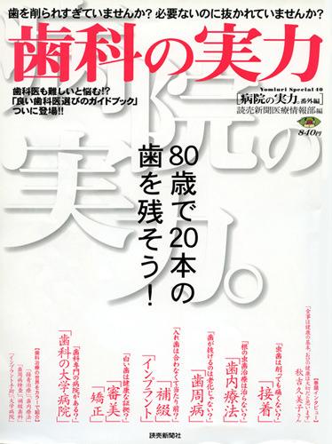 読売新聞社